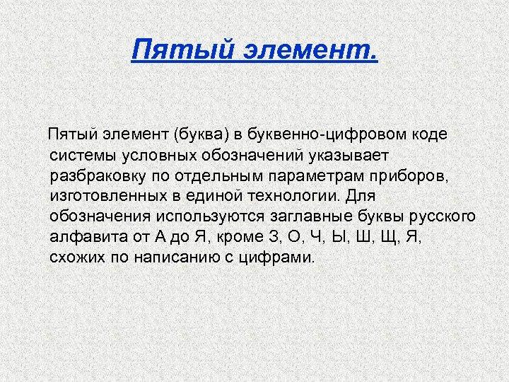 Пятый элемент. Пятый элемент (буква) в буквенно-цифровом коде системы условных обозначений указывает разбраковку по