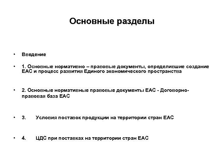 Основные разделы • Введение • 1. Основные нормативно – правовые документы, определившие создание ЕАС