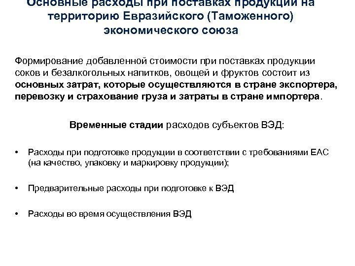 Основные расходы при поставках продукции на территорию Евразийского (Таможенного) экономического союза Формирование добавленной стоимости