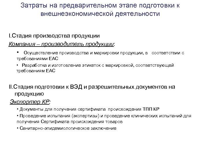 Затраты на предварительном этапе подготовки к внешнеэкономической деятельности I. Стадия производства продукции Компания –