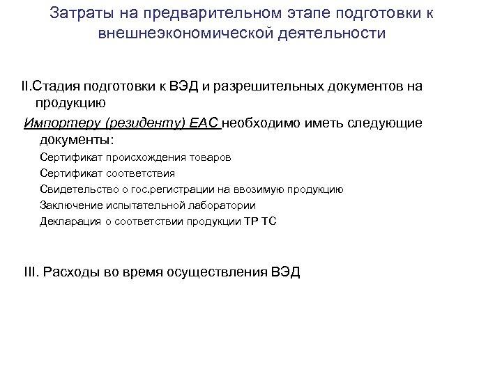 Затраты на предварительном этапе подготовки к внешнеэкономической деятельности II. Стадия подготовки к ВЭД и