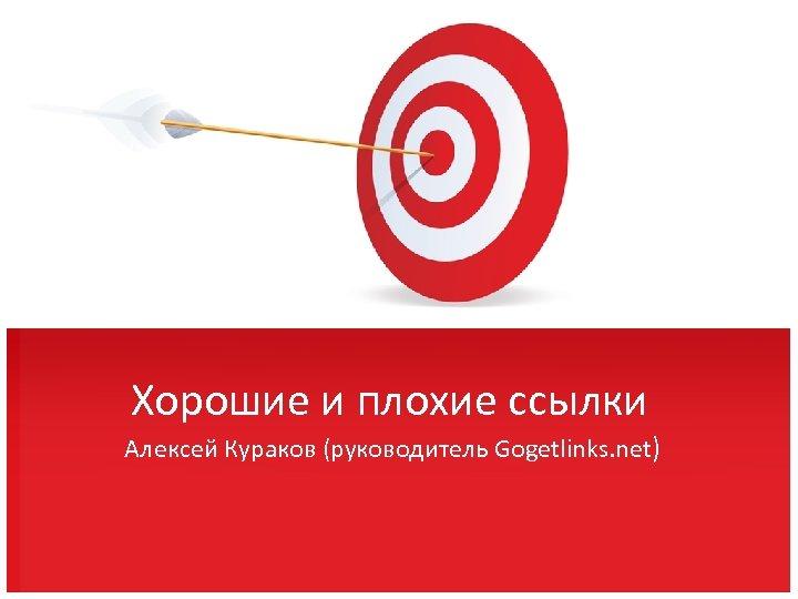 Хорошие и плохие ссылки Алексей Кураков (руководитель Gogetlinks. net)