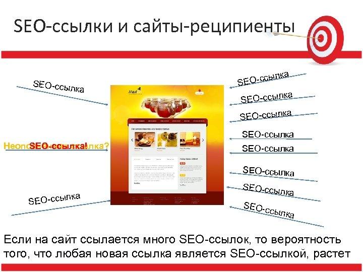 SEO-ссылки и сайты-реципиенты SEO-ссы лка сы SEO-с лка SEO-ссылка Неопознанная ссылка? SEO-ссылка! SEO-ссылка лка