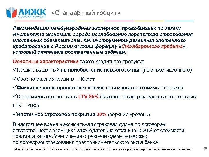 «Стандартный кредит» Рекомендации международных экспертов, проводивших по заказу Института экономики города исследование перспектив