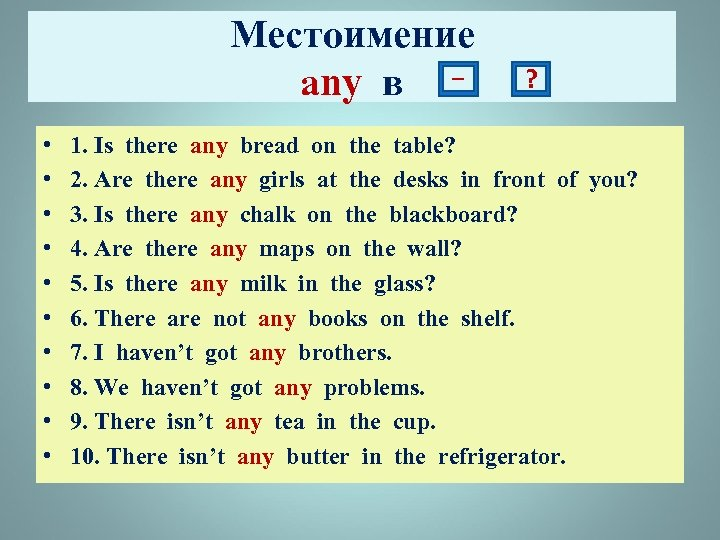 Местоимение _ any в • • • ? 1. Is there any bread on