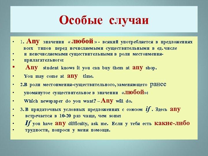 Особые случаи • • • 1. Any значении « любой » - всякий употребляется