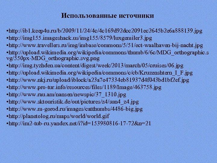 Использованные источники • http: //ib 1. keep 4 u. ru/b/2009/11/24/4 c/4 c 169 d