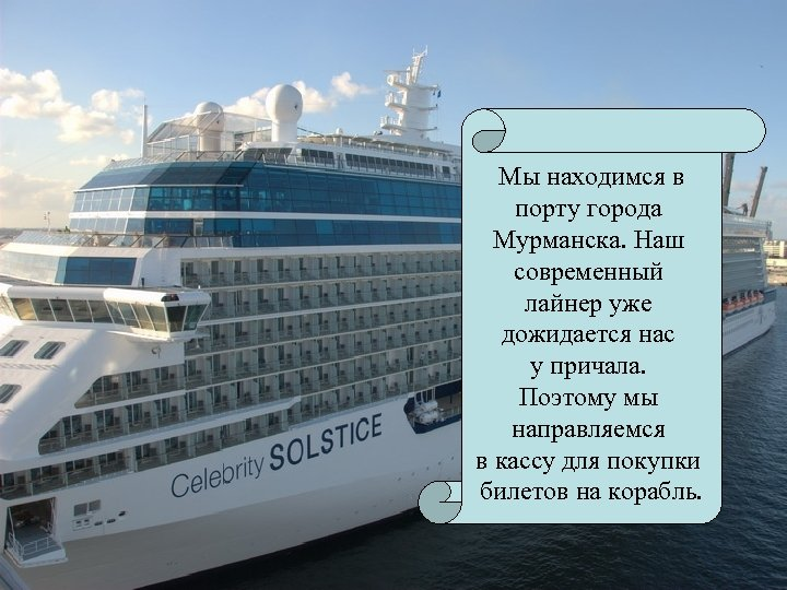 Мы находимся в порту города Мурманска. Наш современный лайнер уже дожидается нас у причала.