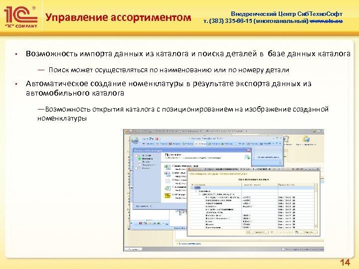 Управление ассортиментом • Внедренческий Центр Сиб. Техно. Софт т. (383) 335 -66 -15 (многоканальный)