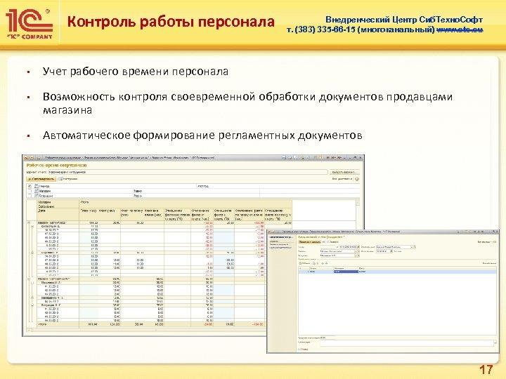 Контроль работы персонала • • • Внедренческий Центр Сиб. Техно. Софт т. (383) 335