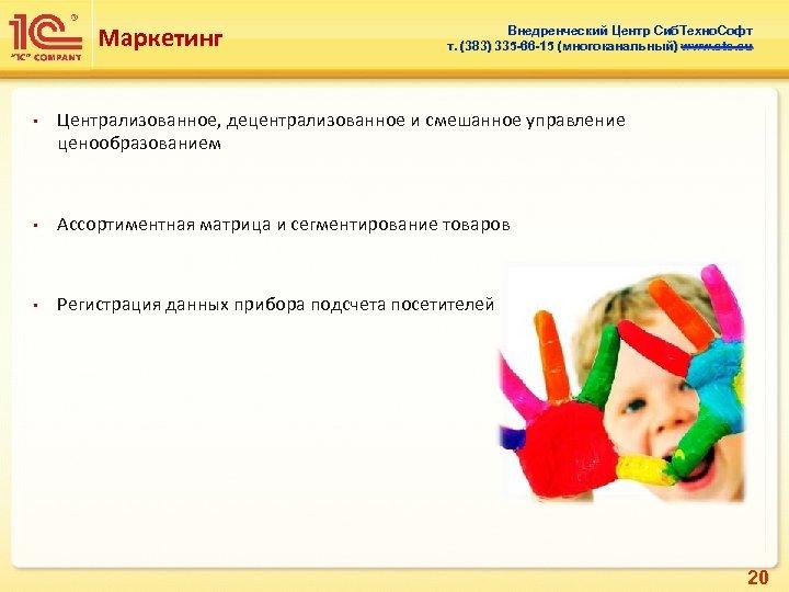 Маркетинг • Внедренческий Центр Сиб. Техно. Софт т. (383) 335 -66 -15 (многоканальный) www.