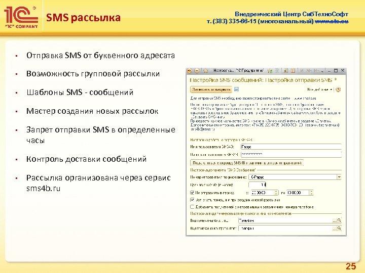 SMS рассылка • Отправка SMS от буквенного адресата • Возможность групповой рассылки • Шаблоны
