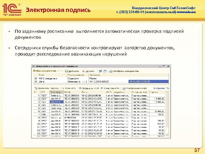 Электронная подпись • • Внедренческий Центр Сиб. Техно. Софт т. (383) 335 -66 -15