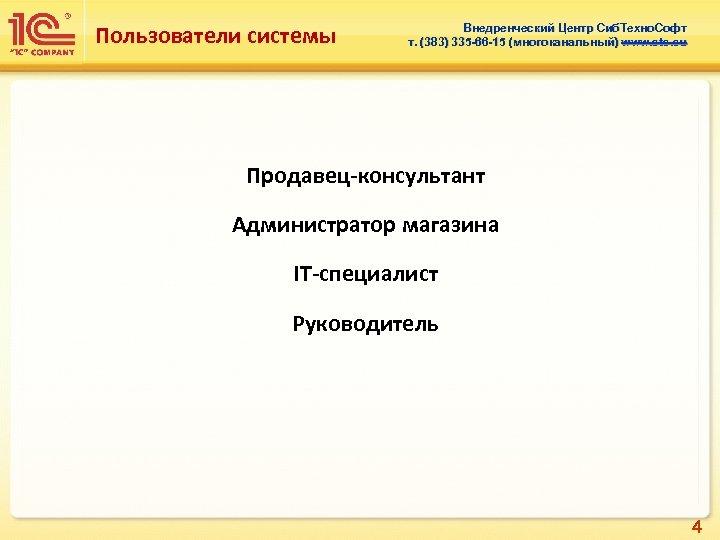 Пользователи системы Внедренческий Центр Сиб. Техно. Софт т. (383) 335 -66 -15 (многоканальный) www.