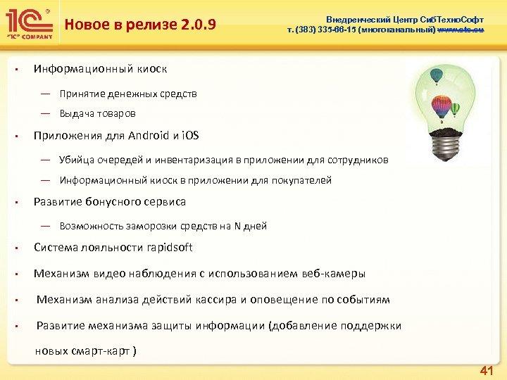 Новое в релизе 2. 0. 9 • Внедренческий Центр Сиб. Техно. Софт т. (383)