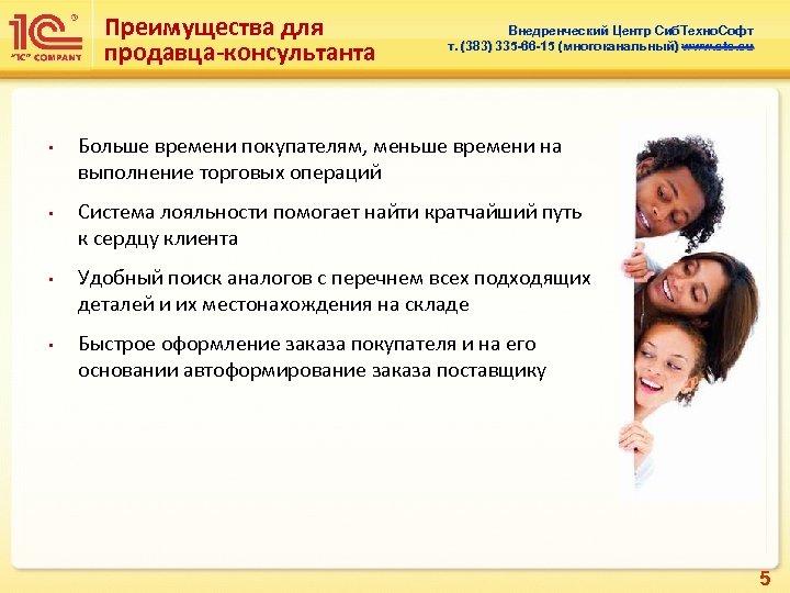 Преимущества для продавца-консультанта • • Внедренческий Центр Сиб. Техно. Софт т. (383) 335 -66