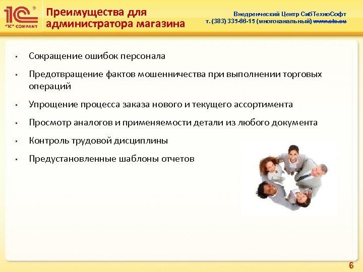 Преимущества для администратора магазина • • Внедренческий Центр Сиб. Техно. Софт т. (383) 335