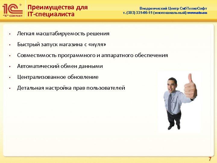 Преимущества для IT-специалиста Внедренческий Центр Сиб. Техно. Софт т. (383) 335 -66 -15 (многоканальный)