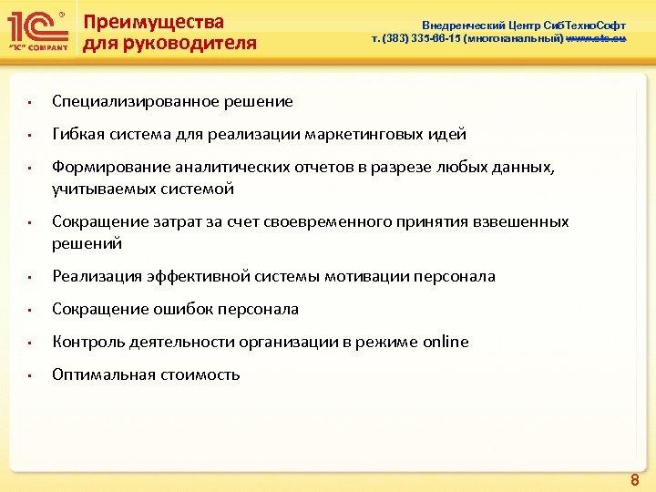 Преимущества для руководителя Внедренческий Центр Сиб. Техно. Софт т. (383) 335 -66 -15 (многоканальный)