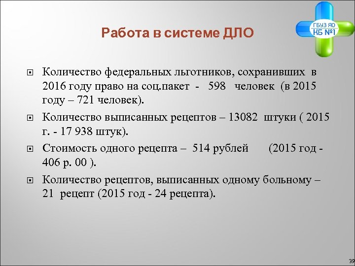 Работа в системе ДЛО Количество федеральных льготников, сохранивших в 2016 году право на соц.