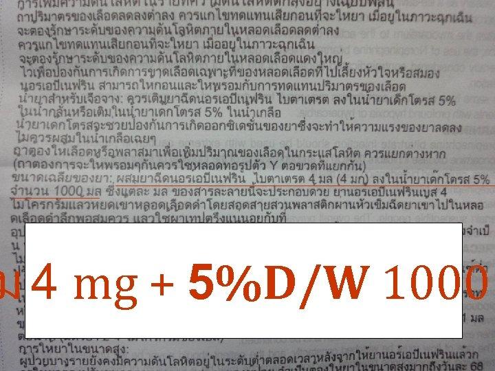 ม 4 mg + 5%D/W 1000