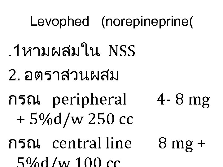 Levophed (norepineprine( . 1หามผสมใน NSS 2. อตราสวนผสม กรณ peripheral + 5%d/w 250 cc กรณ