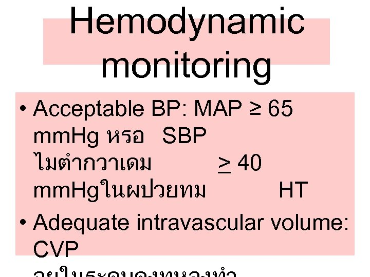 Hemodynamic monitoring • Acceptable BP: MAP ≥ 65 mm. Hg หรอ SBP ไมตำกวาเดม >
