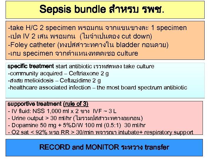 Sepsis bundle สำหรบ รพช. -take H/C 2 specimen พรอมกน จากแขนขางละ 1 specimen -เปด IV