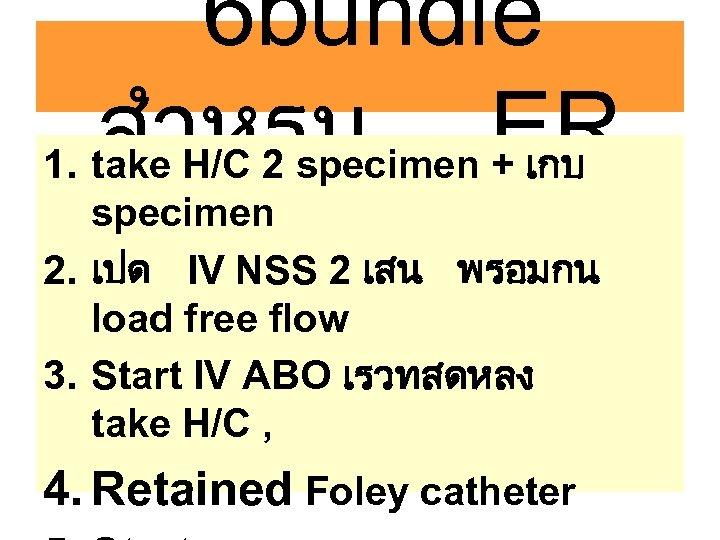 6 bundle สำหรบ ER 1. take H/C 2 specimen + เกบ specimen 2. เปด