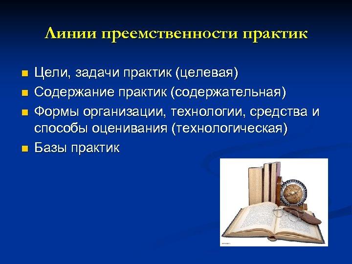 Линии преемственности практик n n Цели, задачи практик (целевая) Содержание практик (содержательная) Формы организации,