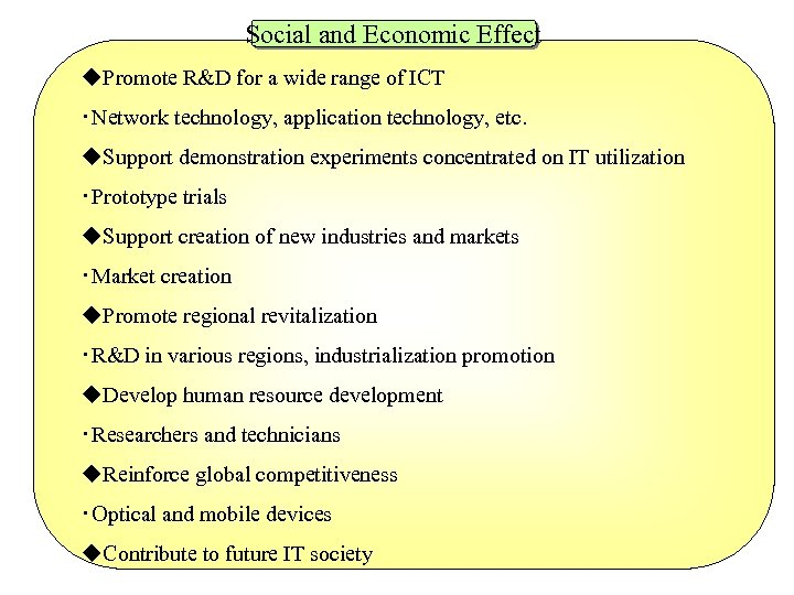 Social and Economic Effect u. Promote R&D for a wide range of ICT ・Network