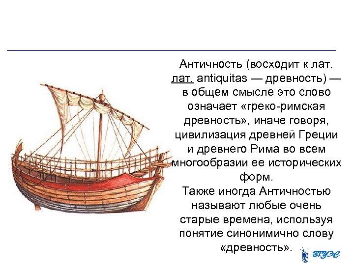 Античность (восходит к лат. antiquitas — древность) — в общем смысле это слово