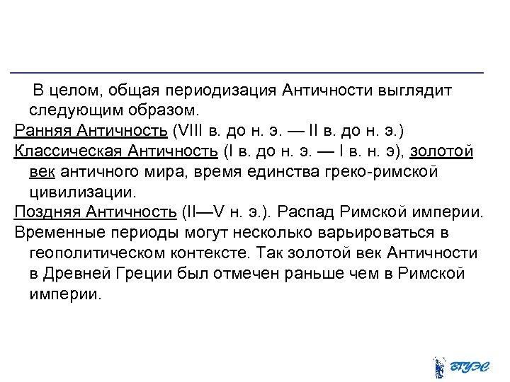 В целом, общая периодизация Античности выглядит следующим образом. Ранняя Античность (VIII в. до