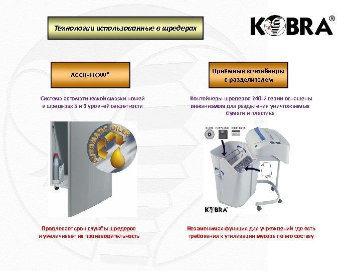 Технологии использованные в шредерах ACCU-FLOW® Система автоматической смазки ножей в шредерах 5 и 6