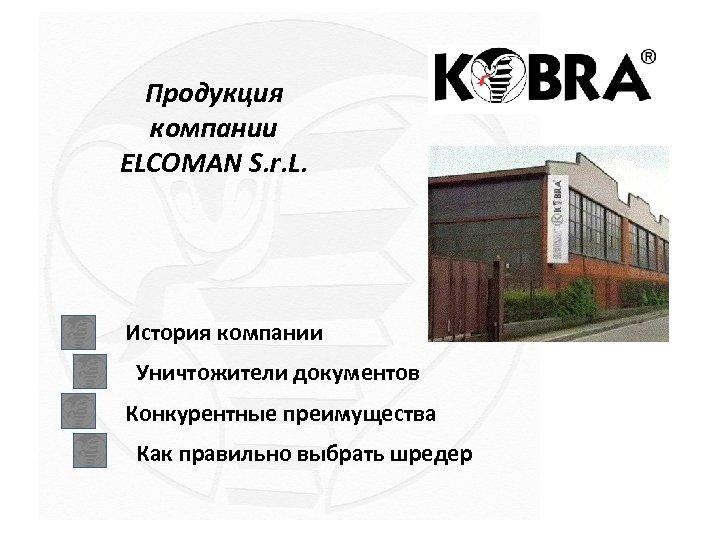 Продукция компании ELCOMAN S. r. L. История компании Уничтожители документов Конкурентные преимущества Как правильно