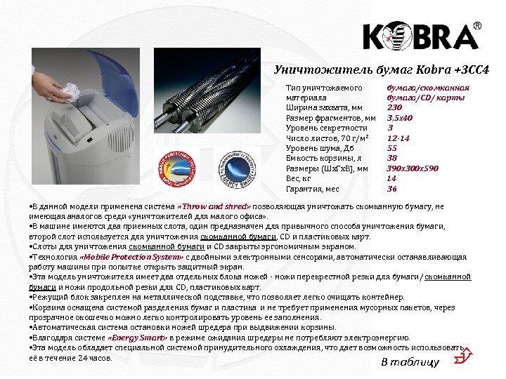 Уничтожитель бумаг Kobra +3 CC 4 Тип уничтожаемого материала Ширина захвата, мм Размер фрагментов,