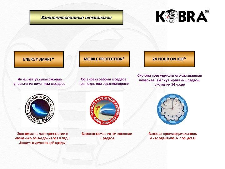 Запатентованные технологии ENERGY SMART® MOBILE PROTECTION® 24 HOUR ON JOB® Интеллектуальная система управления питанием