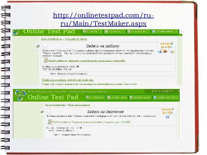 http: //onlinetestpad. com/ruru/Main/Test. Maker. aspx