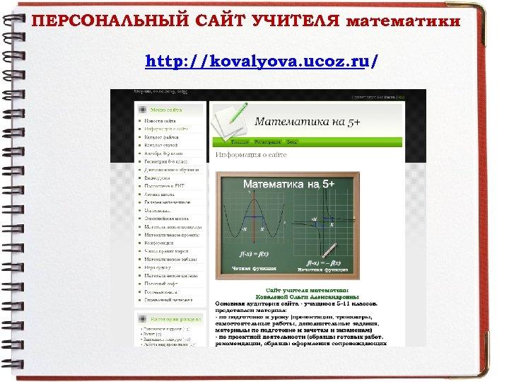 ПЕРСОНАЛЬНЫЙ САЙТ УЧИТЕЛЯ математики http: //kovalyova. ucoz. ru/