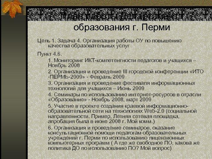 План работы Департамента образования г. Перми Цель 1. Задача 4. Организация работы ОУ по
