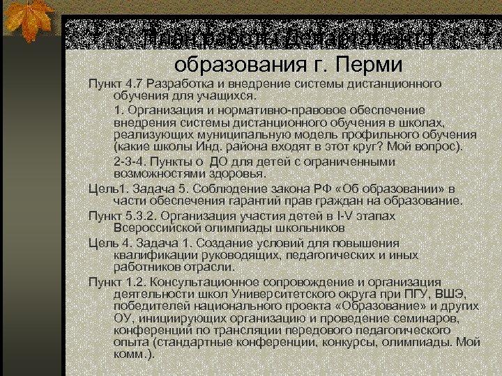 План работы Департамента образования г. Перми Пункт 4. 7 Разработка и внедрение системы дистанционного