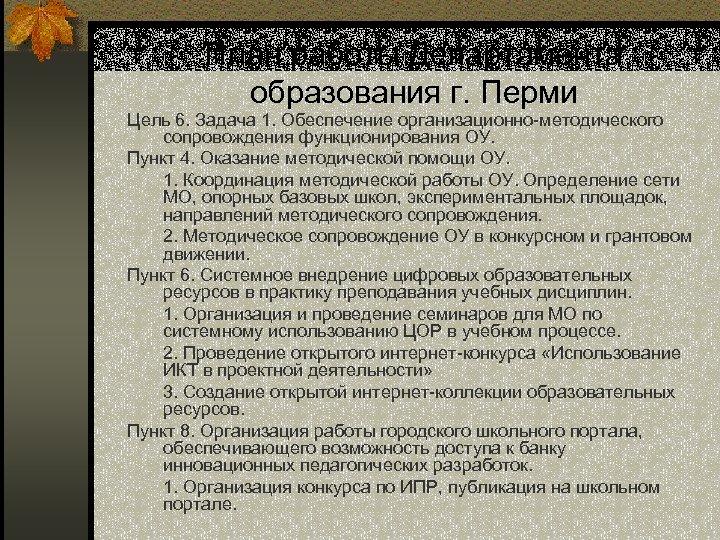 План работы Департамента образования г. Перми Цель 6. Задача 1. Обеспечение организационно-методического сопровождения функционирования