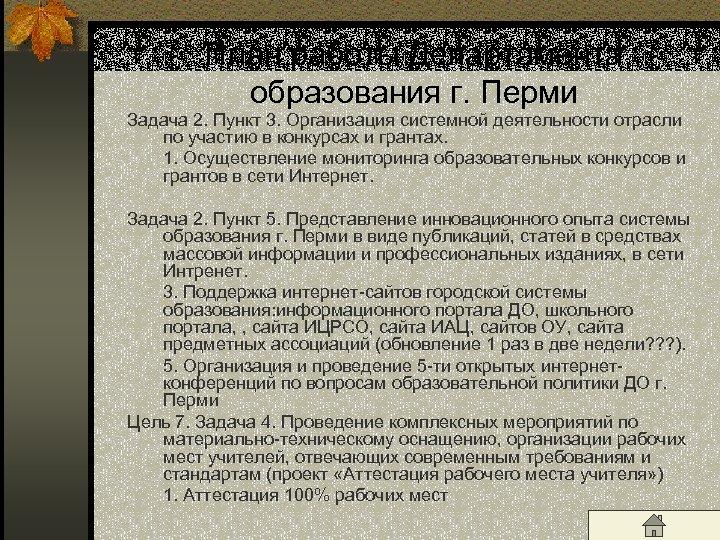 План работы Департамента образования г. Перми Задача 2. Пункт 3. Организация системной деятельности отрасли