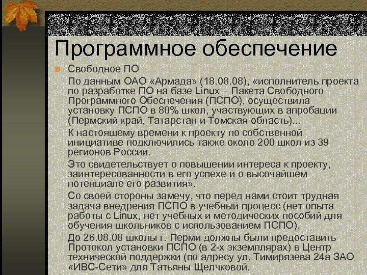 Программное обеспечение n Свободное ПО По данным ОАО «Армада» (18. 08), «исполнитель проекта по