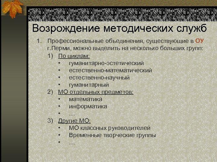 Возрождение методических служб 1. Профессиональные объединения, существующие в ОУ г. Перми, можно выделить на