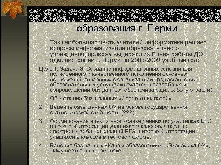План работы Департамента образования г. Перми Так как большая часть учителей информатики решает вопросы