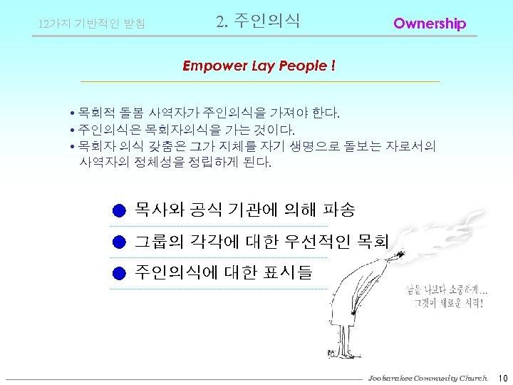 12가지 기반적인 받침 2. 주인의식 Ownership Empower Lay People ! • 목회적 돌봄 사역자가