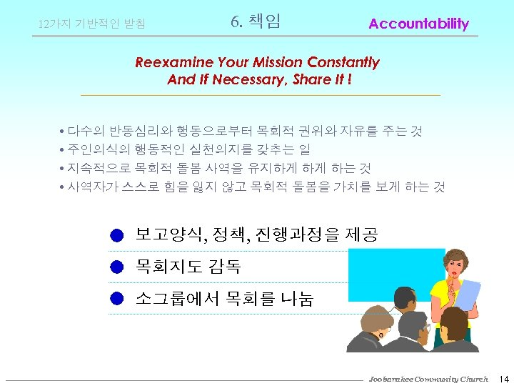 12가지 기반적인 받침 6. 책임 Accountability Reexamine Your Mission Constantly And If Necessary, Share