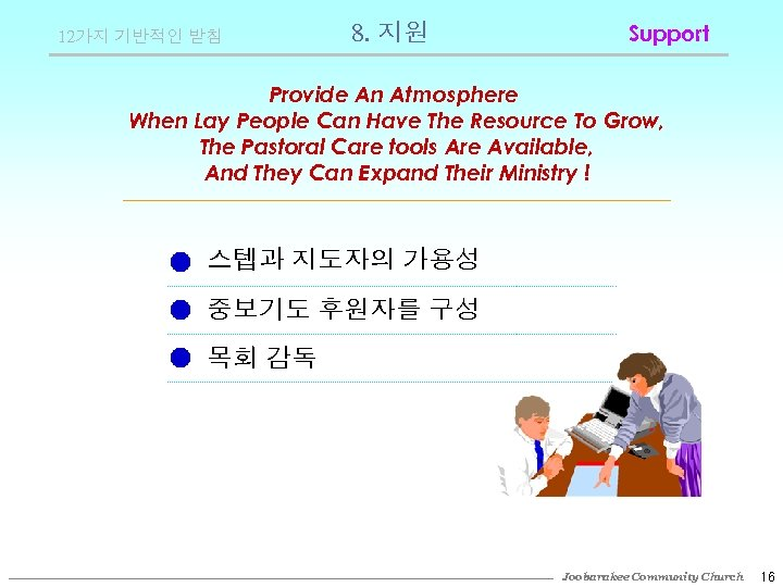 12가지 기반적인 받침 8. 지원 Support Provide An Atmosphere When Lay People Can Have