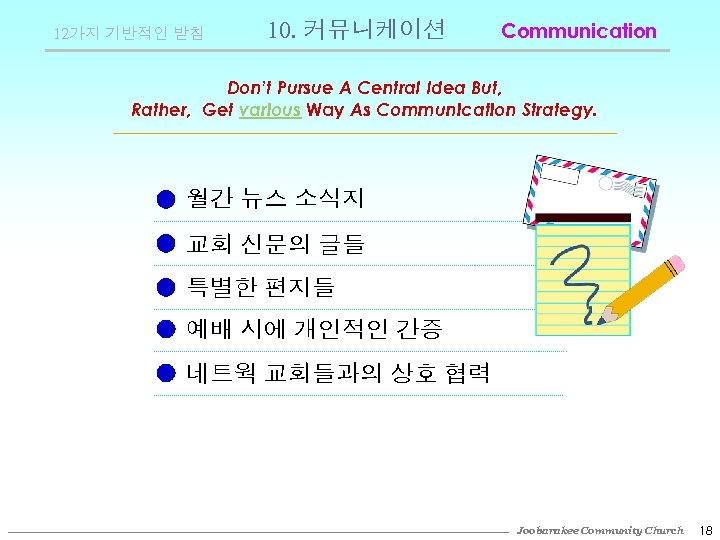 12가지 기반적인 받침 10. 커뮤니케이션 Communication Don't Pursue A Central Idea But, Rather, Get